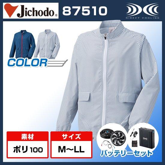 レディース空調服長袖ジャケット87510・バッテリーセット