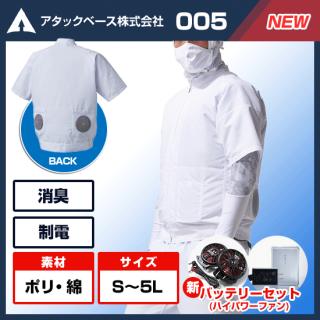 半袖白衣空調風神服005・ハイパワーファンバッテリーセット【予約受付中】