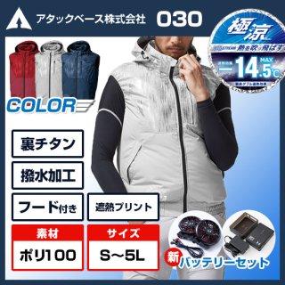 チタンフードベスト030・ハイパワーファンバッテリーセット【予約受付中】