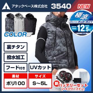 チタンフードベスト3540・ハイパワーファンバッテリーセット【予約受付中】