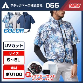 The tough半袖ジャケット055・ハイパワーファンバッテリーセット【予約受付中】