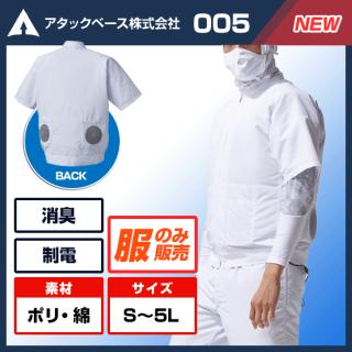 半袖白衣空調風神服005・単体【予約受付中】