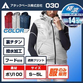 チタンフードベスト030・単体【予約受付中】