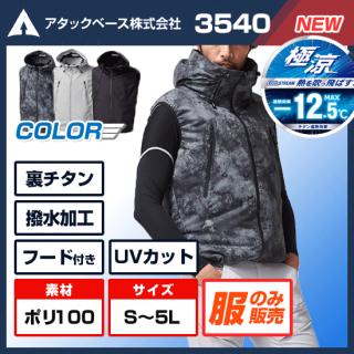 チタンフードベスト3540・単体【予約受付中】
