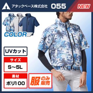The tough半袖ジャケット055・単体【予約受付中】