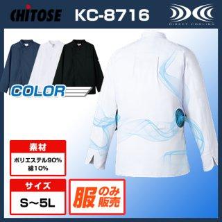 コックコート(長袖)空調服KC-8716単体【予約受付中】