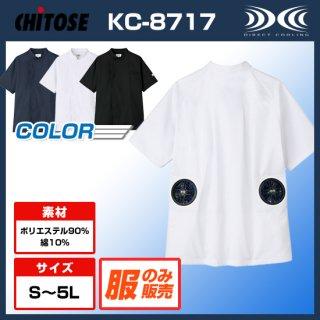 コックコート(半袖)空調服KC-8717単体【予約受付中】
