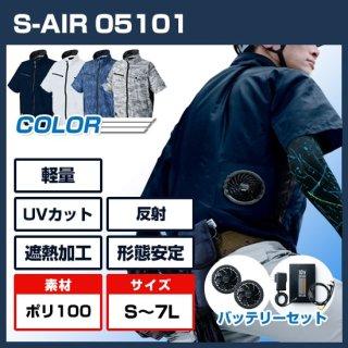 シンメン05101 ネオスタンダード半袖ジャケット・バッテリーセット【予約受付中】