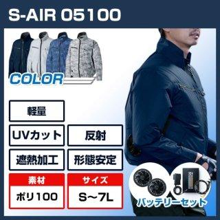 シンメン05100 ネオスタンダードジャケット・バッテリーセット【予約受付中】