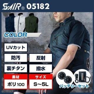 【※ストラップ付】シンメン05182 STXマルチリペルエアベスト・バッテリーセット