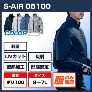シンメン05100 ネオスタンダードジャケット単体【予約受付中】