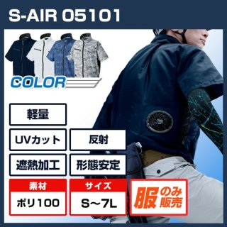 シンメン05101 ネオスタンダード半袖ジャケット単体【予約受付中】
