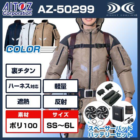 長袖ブルゾン・ファンバッテリースペーサーパッドセットAZ-50299/空調服