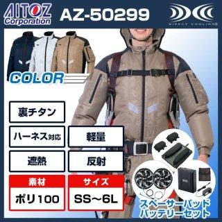 AZ-50299長袖ブルゾン・ファンバッテリースペーサーパッドセット【予約受付中】