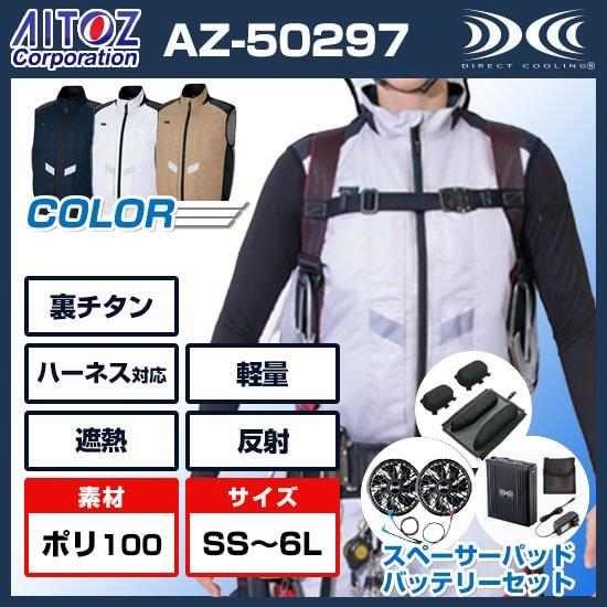 ベスト・ファンバッテリースペーサーパッドセットAZ50297/空調服