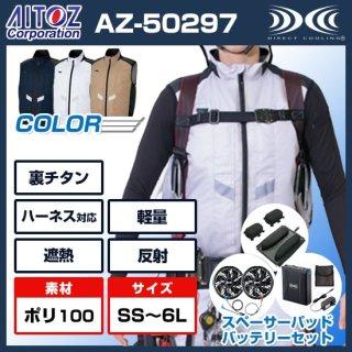 AZ-50297ベスト・ファンバッテリースペーサーパッドセット【予約受付中】