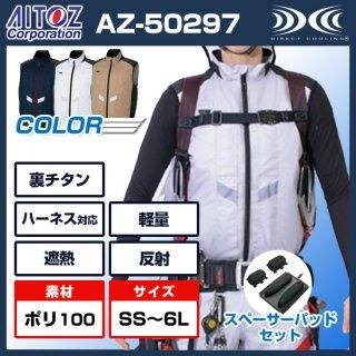 AZ-50297ベスト・スペーサーパッドセット【予約受付中】