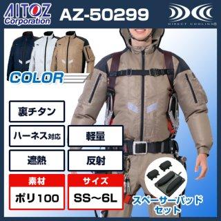 AZ-50299長袖ブルゾン・スペーサーパッドセット【予約受付中】