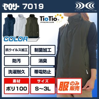 セロリー7019ベスト・空調服単体【予約受付中】