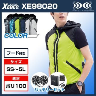 XE98020空調服ベスト・バッテリーセット