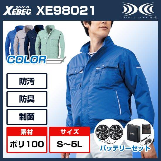 空調服長袖ブルゾン・バッテリーセットXE98021