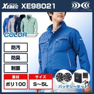 XE98021空調服長袖ブルゾン・バッテリーセット