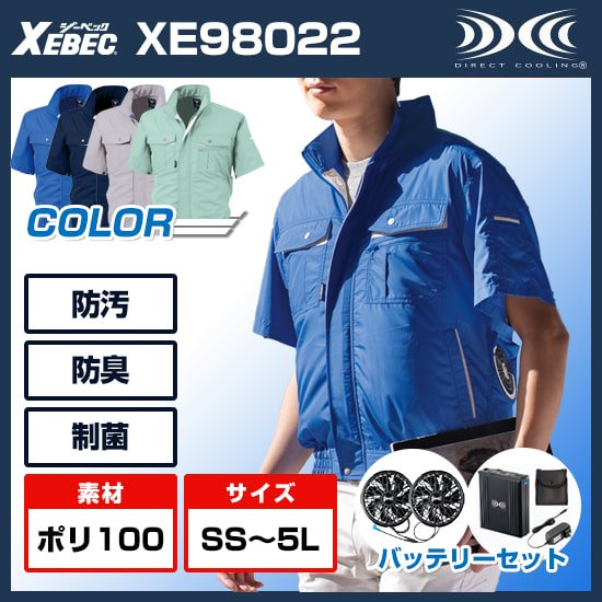 XE98022空調服半袖ブルゾン・バッテリーセット