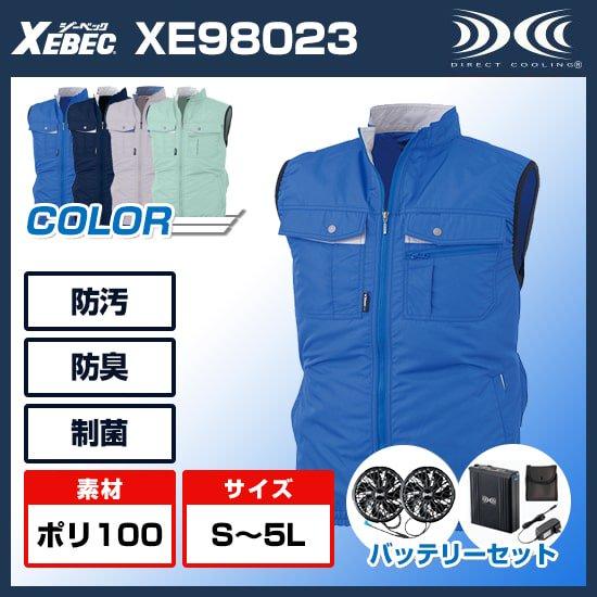 空調服ベスト・バッテリーセットXE98023
