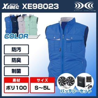 XE98023空調服ベスト・バッテリーセット