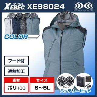 XE98024空調服遮熱ベスト・バッテリーセット