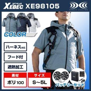 XE98105遮熱ハーネス半袖ブルゾン・バッテリーセット