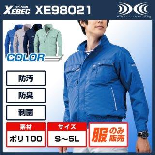 XE98021空調服長袖ブルゾン・単体