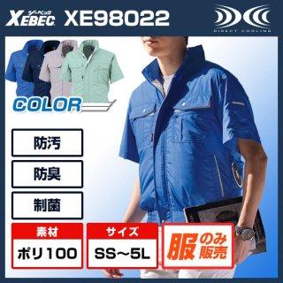 XE98022空調服半袖ブルゾン・単体