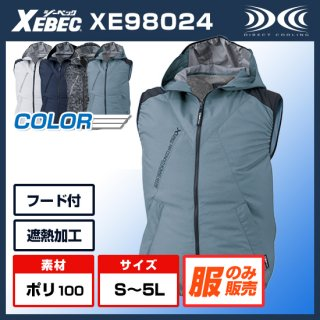 XE98024空調服遮熱ベスト・単体