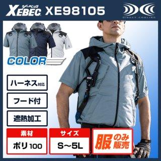 XE98105遮熱ハーネス半袖ブルゾン・単体