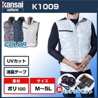 Kansai 空調風神服K1009ベスト・バッテリーセット【ハイパワー】