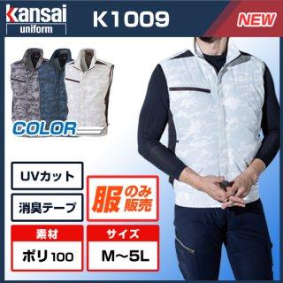 Kansai 空調風神服K1009ベスト単体