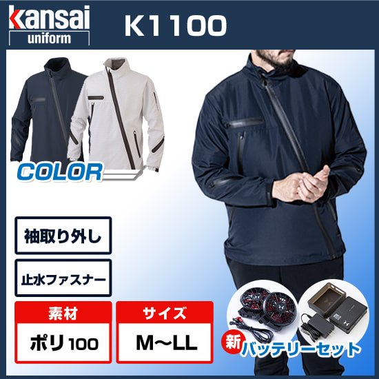 Kansai 空調風神服K1100長袖ジャケット・バッテリーセット
