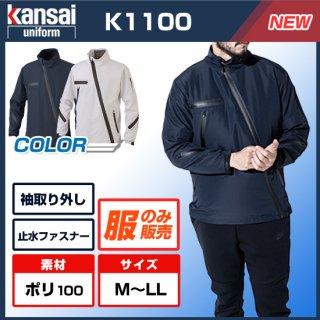 Kansai 空調風神服K1100長袖ジャケット単体