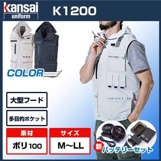 Kansai 空調風神服K1200フード付きベスト・バッテリーセット