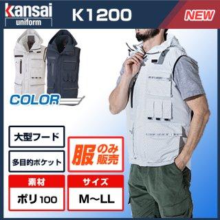 Kansai 空調風神服K1200フード付きベスト単体