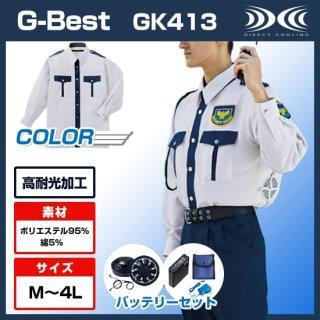 GK413 警備用長袖シャツバッテリーセット グレー