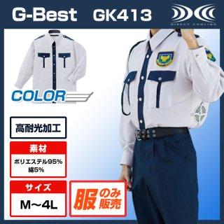 GK413 警備用長袖シャツ単体 グレー