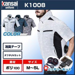 Kansai 空調風神服K1008半袖カモフラ・バッテリーセット【ハイパワー】
