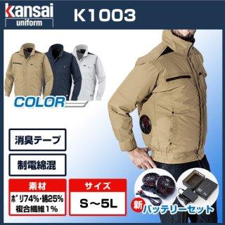 Kansai 空調風神服K1003長袖綿混・バッテリーセット【ハイパワー】