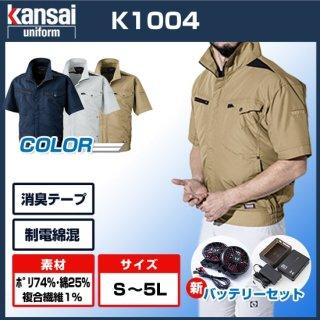 Kansai 空調風神服K1004半袖綿混・バッテリーセット【ハイパワー】