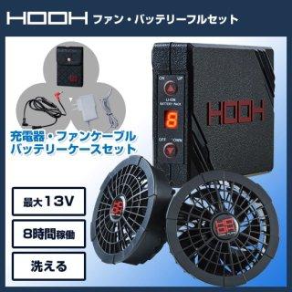 快適ウェア用ファン・バッテリーフルセットV1301+V1302