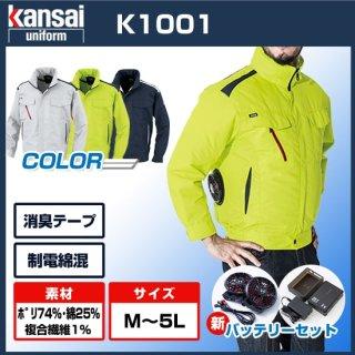 Kansai 空調風神服K1001長袖綿混・バッテリーセット【ハイパワー】
