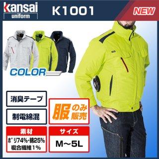 Kansai 空調風神服K1001長袖綿混【単体】