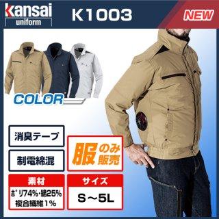 Kansai 空調風神服K1003長袖綿混【単体】